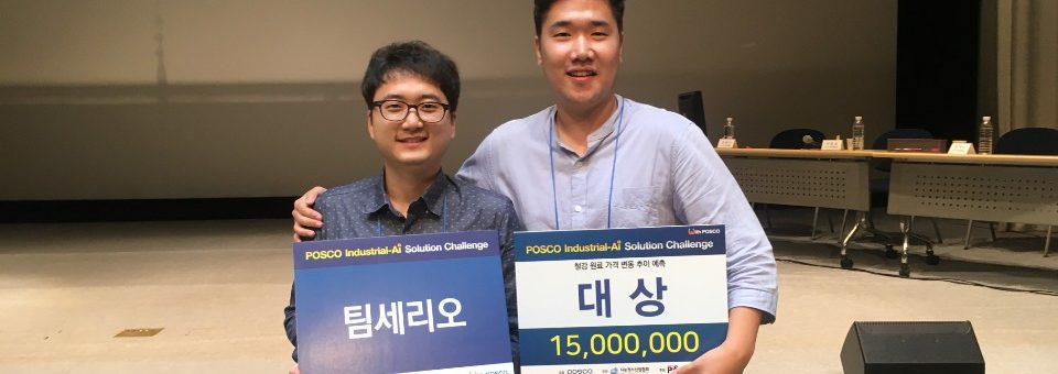 Won 1st Place in POSCO Industrial-AI Solution Challenge in 2018