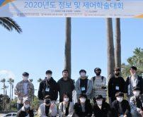 2020 CICS @제주