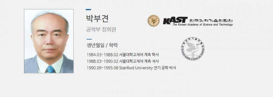 2021 한국과학기술한림원 신임 정회원 선정