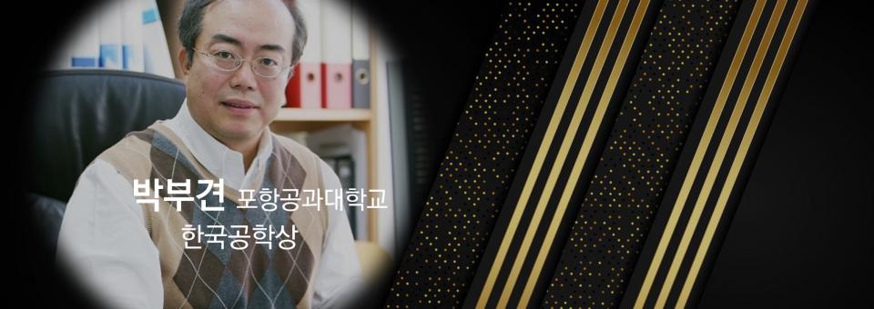 2020 제 16회 한국공학상 수상